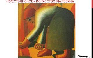 Описание картины казимира малевича «жница»
