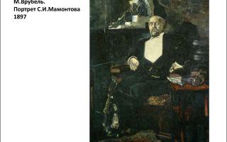 Описание картины михаила врубеля «портрет с. и. мамонтова»
