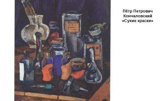 Описание картины петра кончаловского «сухие краски»