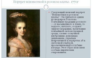 Описание картины федора рокотова «женский портрет»