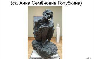 Описание скульптуры анны голубкиной «старость»