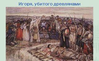 Описание картины василия сурикова «княгиня ольга встречает тело князя игоря»