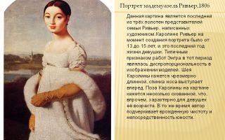 Описание картины жана огюста энгра «портрет мадемуазель ривьер»