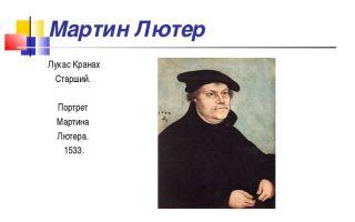 Описание картины лукаса кранаха «мартин лютер»