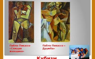 Описание картины пабло пикассо «дружба»