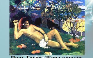 Описание картины поля гогена «жена короля»