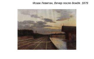 Описание картины исаака левитана «вечер после дождя»