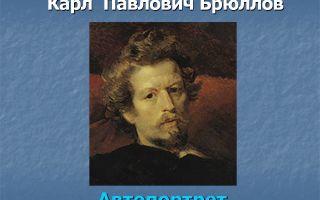 Описание картины карла брюллова «автопортрет»
