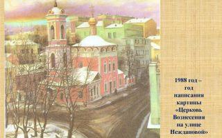 Описание картины татьяны назаренко «московский вечер»