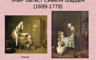 Описание картины жана батиста симеона шардена «прачка»