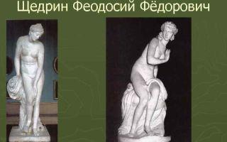 Описание скульптуры феодосия щедрина «диана»