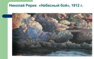 Описание картины николая рериха «небесный бой»