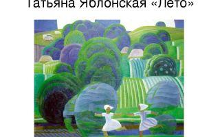 Описание картины татьяны яблонской «лето»