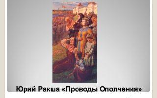 Описание картины юрия ракши «проводы ополчения»