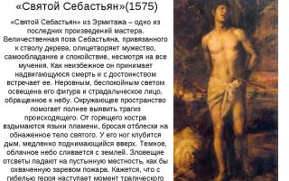Описание картины тициана вечеллио «святой себастьян»