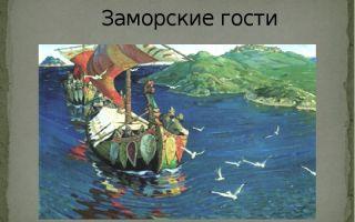 Описание картины николая рериха «заморские гости»