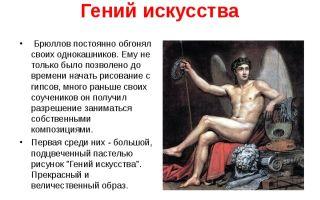 Описание картины карла брюллова «гений искусства»