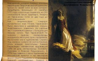 Описание картины константина флавицкого «княжна тараканова»