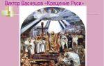 Описание картины виктора васнецова «крещение князя владимира»