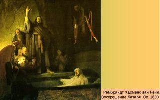 Описание картины рембрандта «воскрешение лазаря»