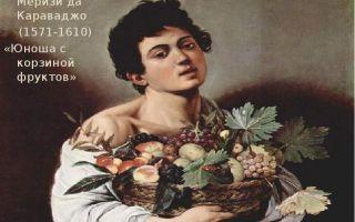 Описание картины микеланджело меризи да караваджо «юноша с корзиной фруктов»