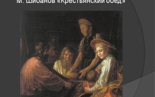 Описание картины михаила шибанова «крестьянский обед»