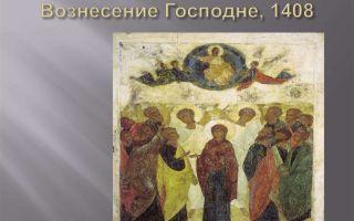 Описание иконы андрея рублева «вознесение господне»