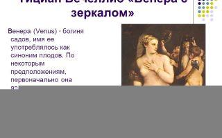 Описание картины тициана вечеллио «венера перед зеркалом»