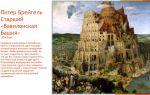 Описание картины питера брейгеля «вавилонская башня»