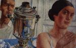 Описание картины кузьмы петрова-водкина «за самоваром»