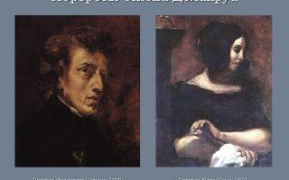 Описание картины эжена делакруа «жорж санд»
