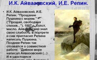 Описание картины ивана айвазовского «прощание пушкина с морем»