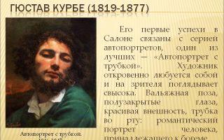 Описание картины гюстава курбе «человек с трубкой»