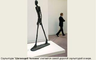 Описание скульптуры альберто джакометти «шагающий человек»