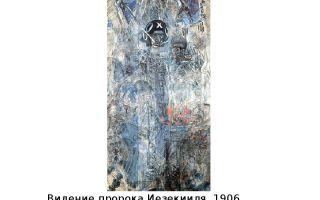 Описание картины михаила александровича врубеля «видение пророка иезекииля (1906)»