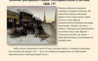 Описание картины василия перова «последний кабак у заставы»