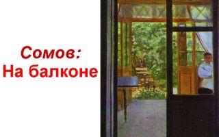 Описание картины константина сомова «на балконе»