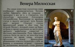 Описание скульптуры венеры милосской