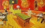 Описание картины ван гога «ночное кафе»