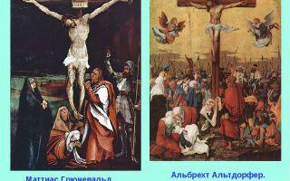 Описание картины матиаса грюневальда «распятие»