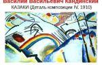 Описание картины василия кандинского «казаки»