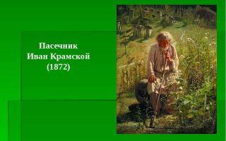 Описание картины ивана крамского «пасечник»
