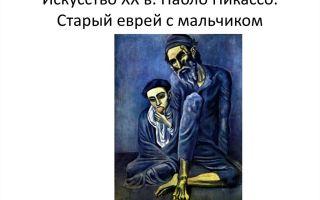 Описание картины пабло пикассо «нищий старик с мальчиком»