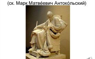 Описание скульптуры марка антакольского «иван грозный»