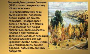 Описание картины василия поленова «золотая осень»