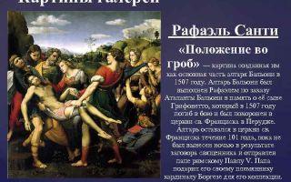 Описание картины рафаэля санти «положение во гроб»