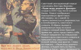 Описание советского плаката «пьём воду родного днепра»