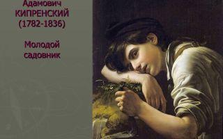 Описание картины ореста кипренского «молодой садовник»
