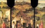 Описание картины иеронима босха «поклонение волхвов»