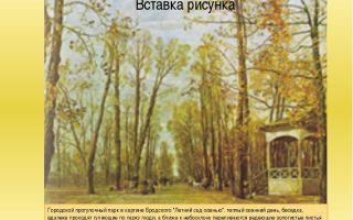 Описание картины исаака бродского «летний сад осенью»